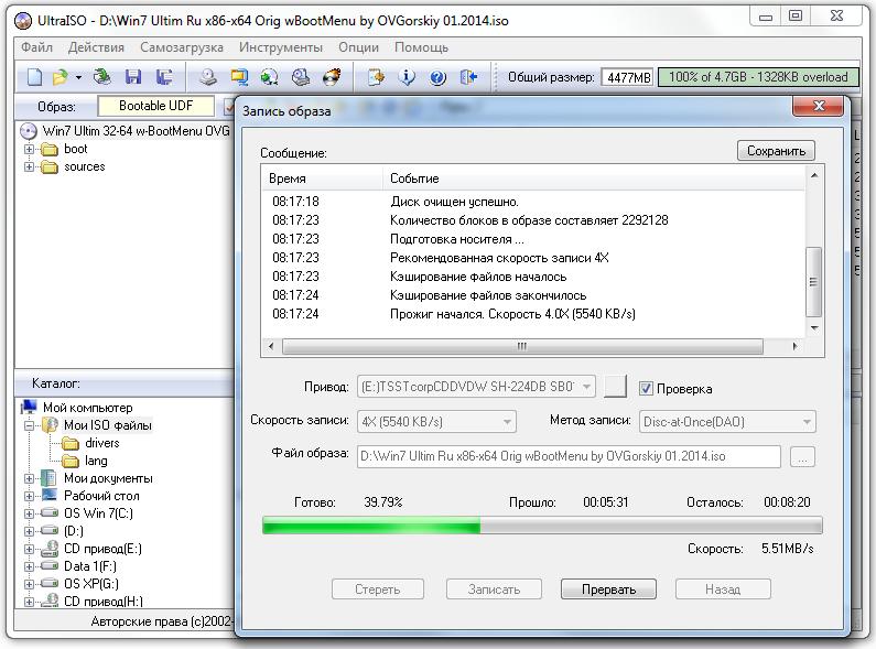труба запись файлов на диск с помощью ультра исо обслуживание