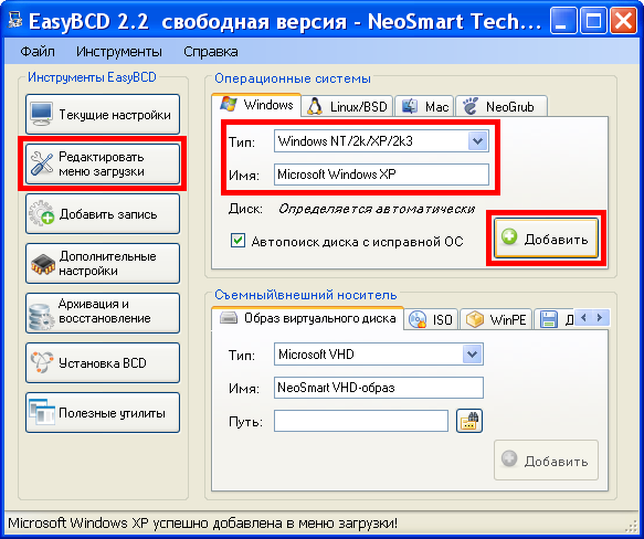 Установка Windows XP и Windows 7 на один компьютер. ../index/0-51.html