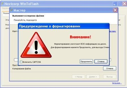Создание загрузочной флешки для установки Windows XP с помощью WinToFlash 0.8.0009 beta ../index/0-7.html